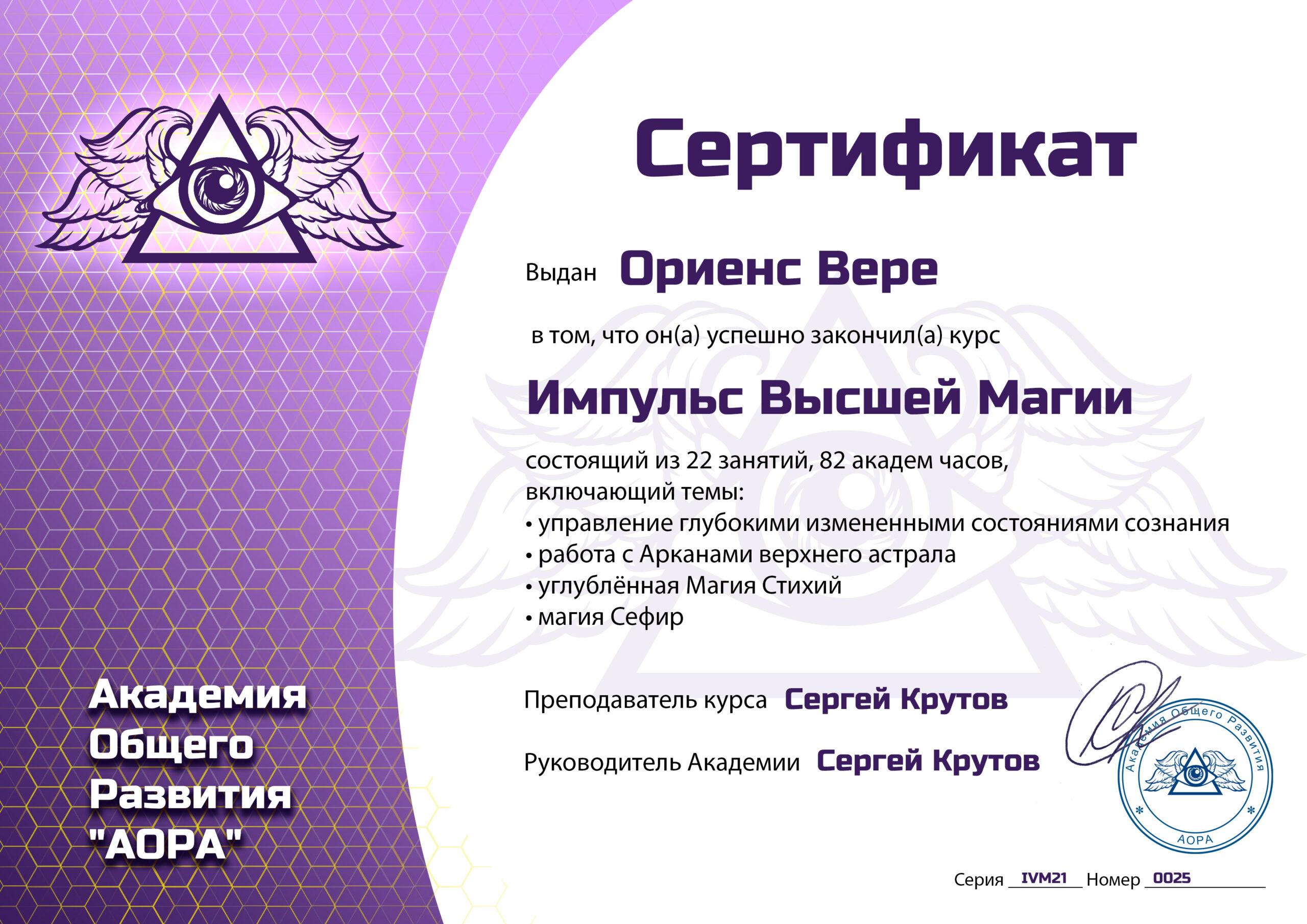 Сертификат ИВМ Ориенс