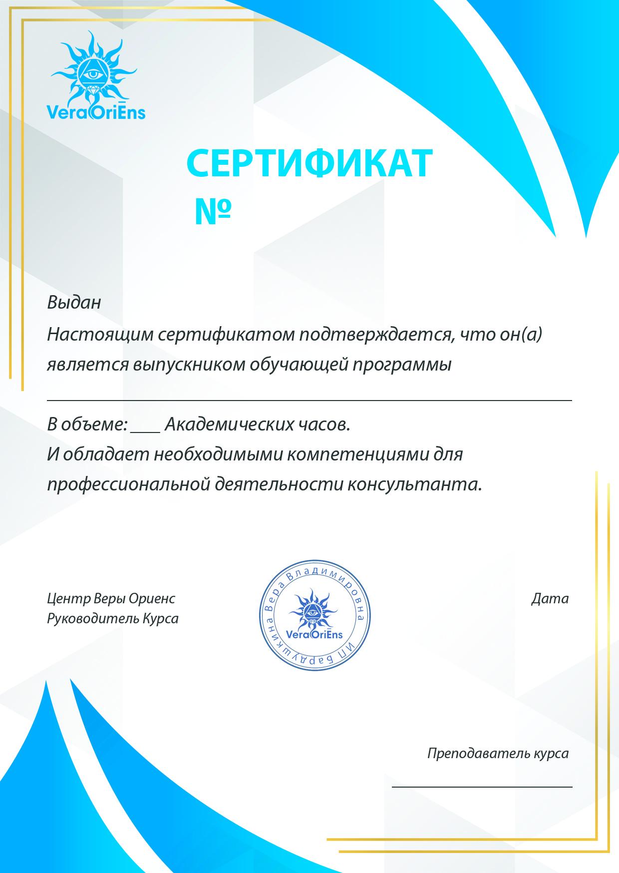 Сертификат в 1 строку